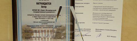 Сотрудник кафедры — победитель конкурса лучших инновационных проектов в сфере науки и высшего образования Санкт-Петербурга в 2018 году